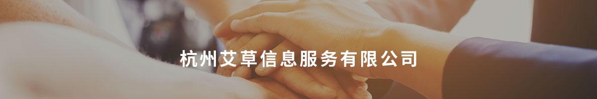 杭州艾草信息服务有限公司