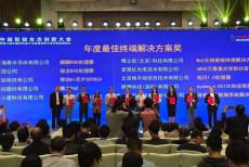"""中国手机天鹅奖""""2018年度最佳终端解决方案奖"""""""