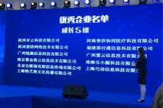 """第七屆中國創新創業大賽""""優秀企業"""""""