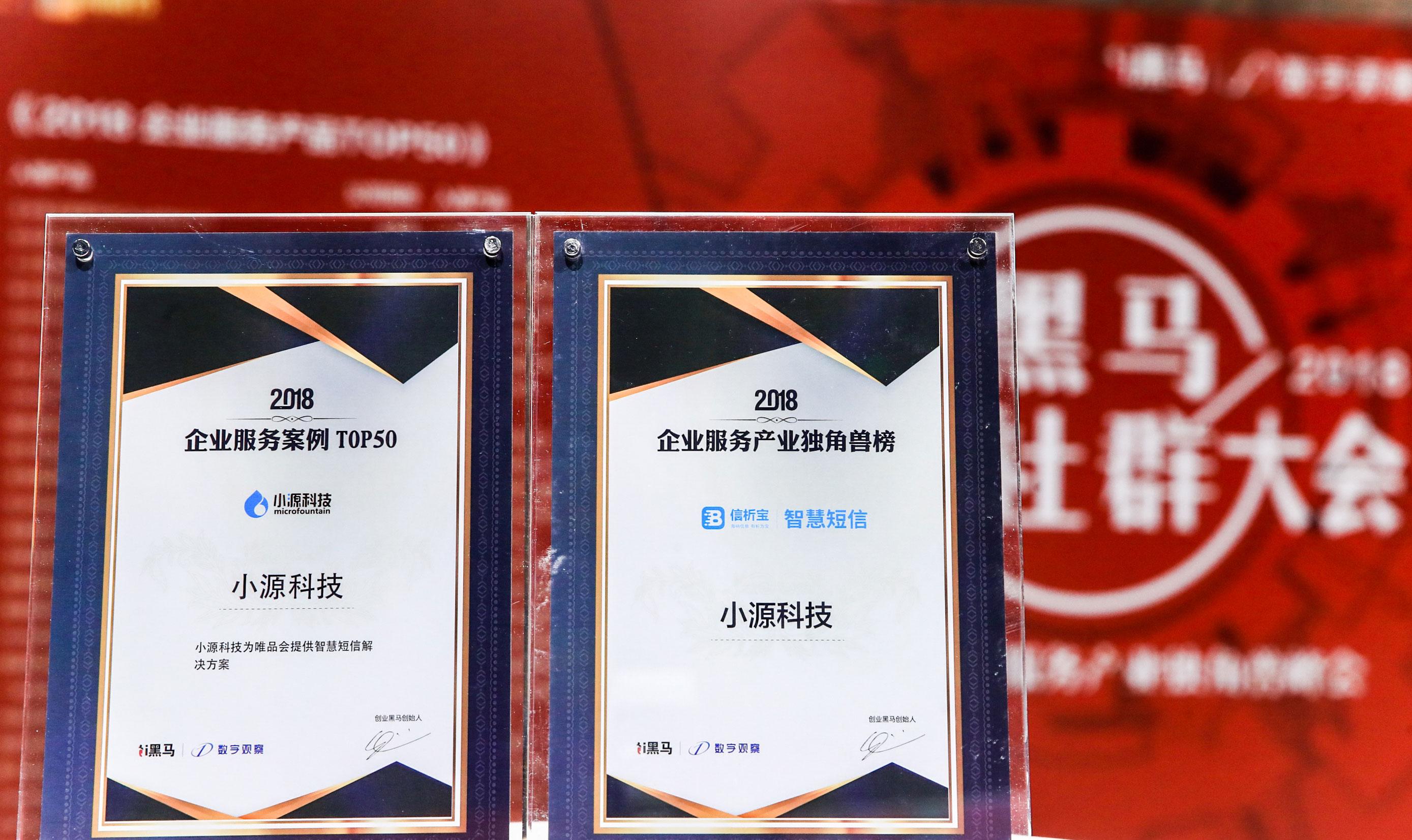 小源获两项黑马企服大奖——准独角兽和案例TOP 50!
