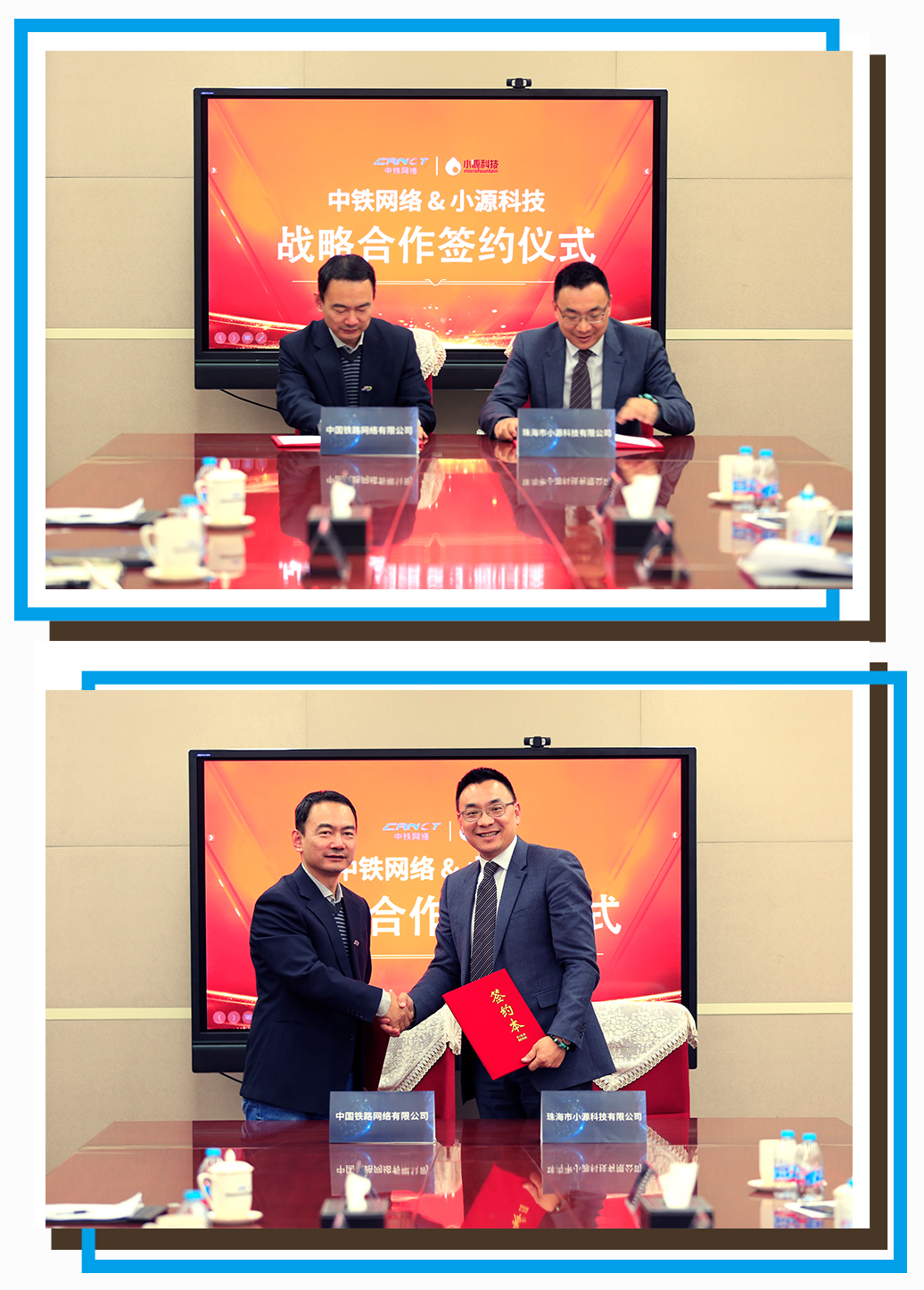 中铁网络与小源科技达成战略合作,共同打造12306短信公众号成最大的出行场景服务平台!