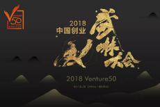 """2018Venture50""""风云榜300强"""""""