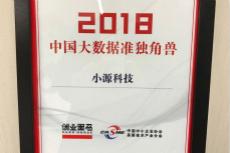 """i黑马""""2018中国大数据准独角兽企业"""""""