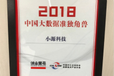 "i黑馬""2018中國大數據準獨角獸企業"""