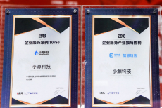 """i黑馬""""2018中國企業服務產業獨角獸&企業服務案例TOP50"""""""