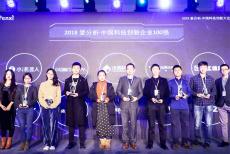 """愛分析""""2018中國科技創新企業100強"""""""