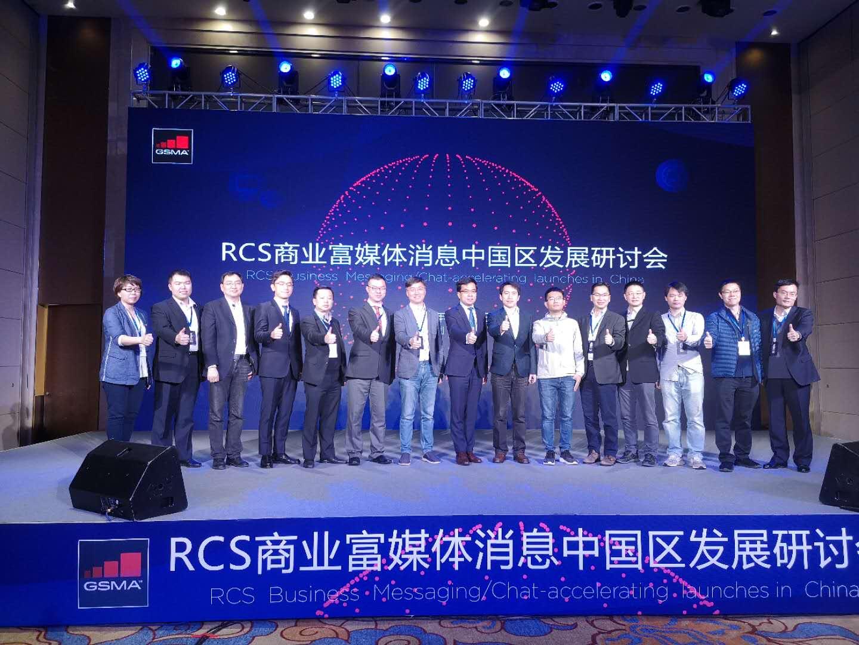 RCS商业富媒体消息发展研讨会:小源与全球行业大咖共商RCS大势!