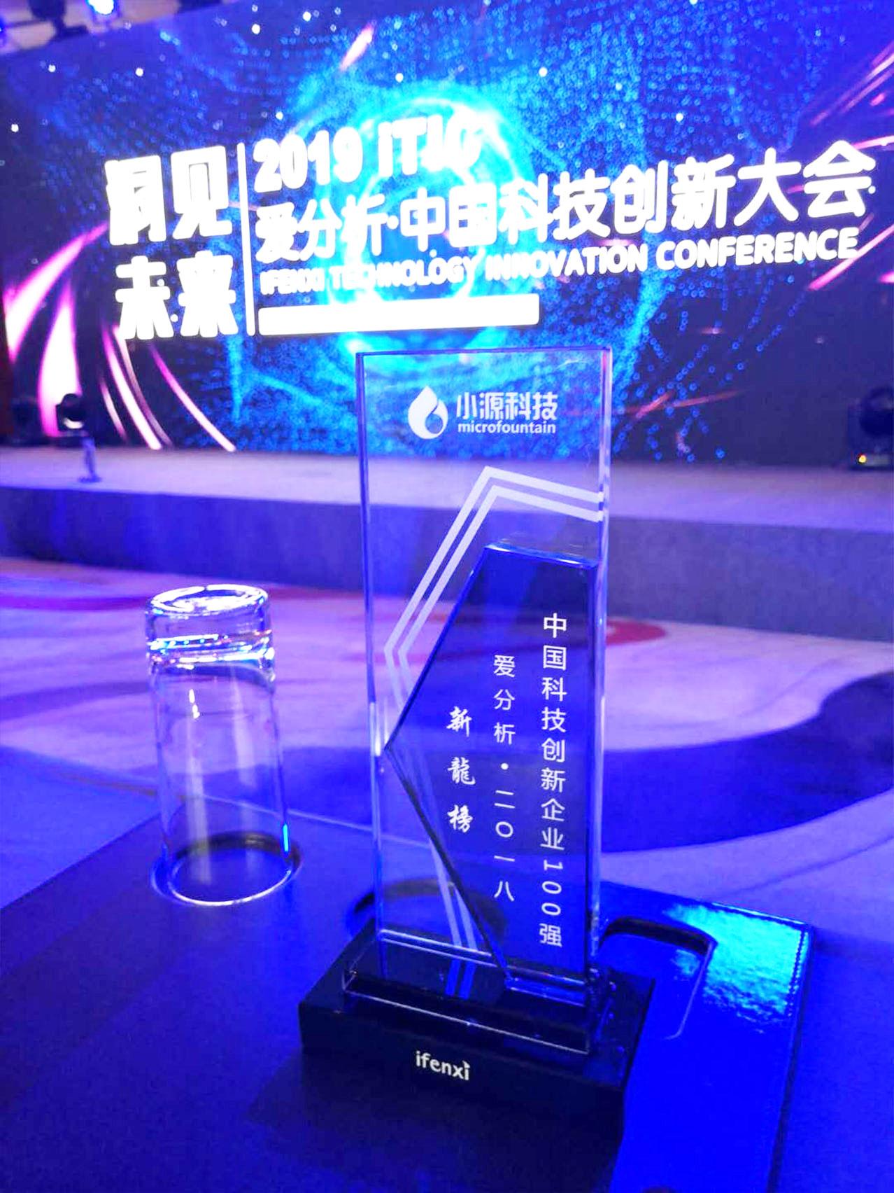"""小源科技荣获""""2018爱分析·中国科技创新企业100强""""!"""