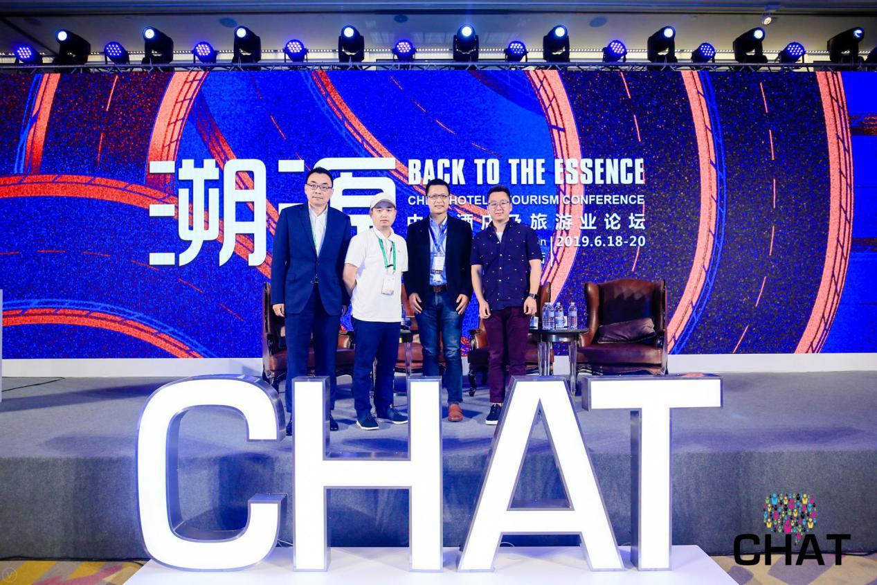 CHAT19圓桌對話:酒店行業如何打造私域流量解決方案?