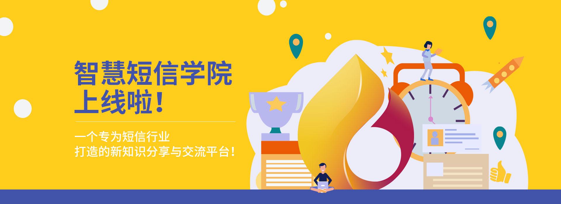 智慧短信學院banner1