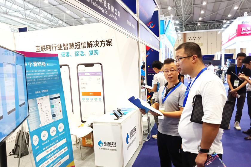 小源科技亮相2019iworld数博会,致力推进智慧短信西部生态建设