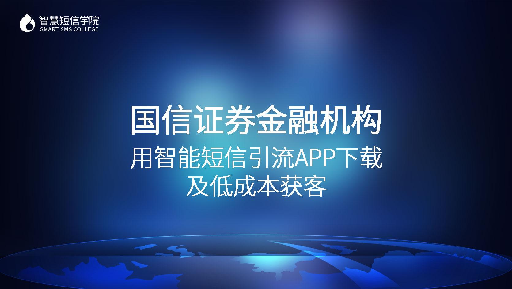 国信证券金融机构用智能短信引流APP下载及低成本获客