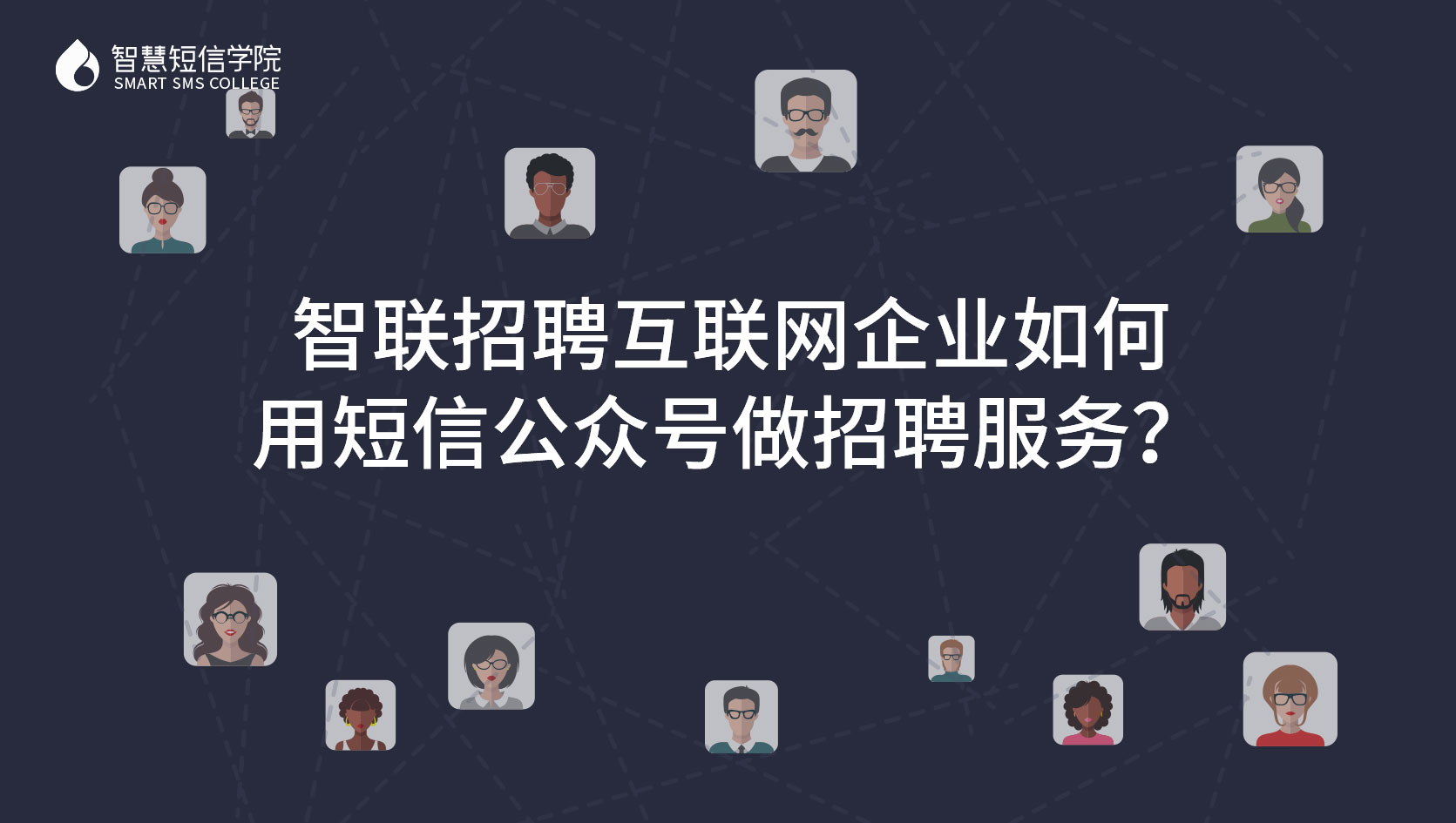 智联招聘互联网企业如何用短信公众号做招聘服务?