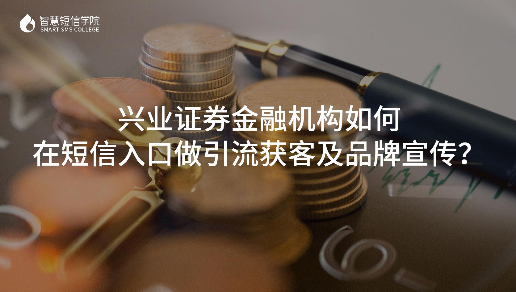 兴业证券金融机构如何在短信入口做引流获客及品牌宣传?