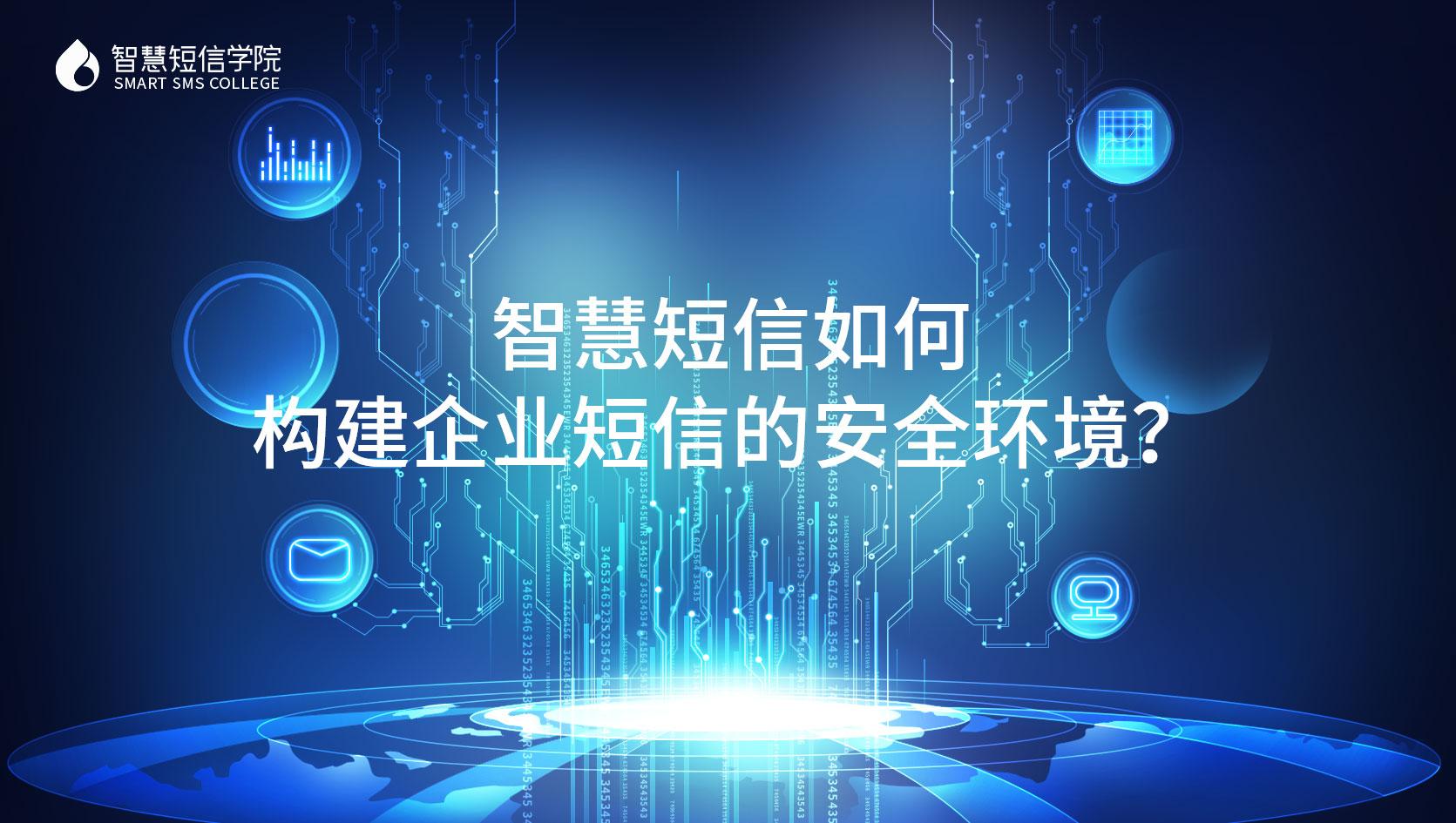 智慧短信如何构建企业短信的安全环境?