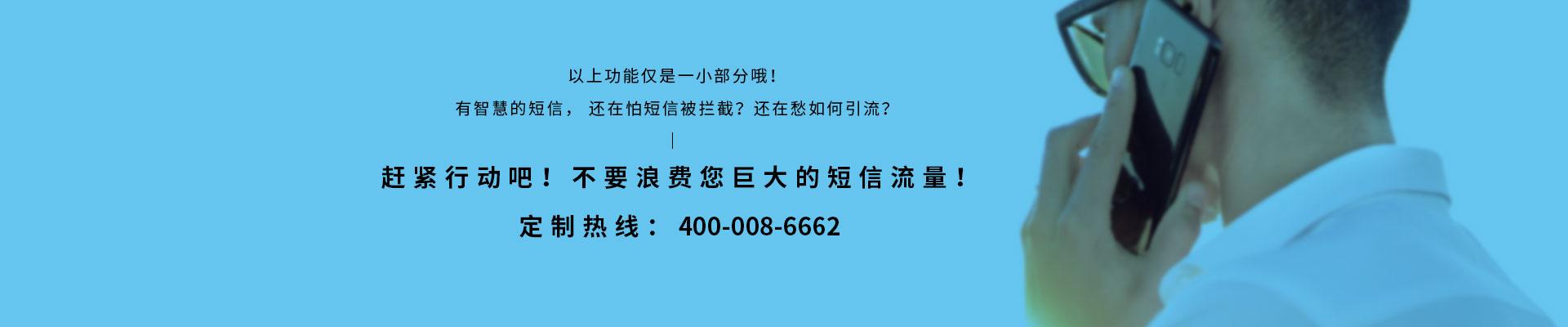 小源科技短信定制熱線:400-008-6662