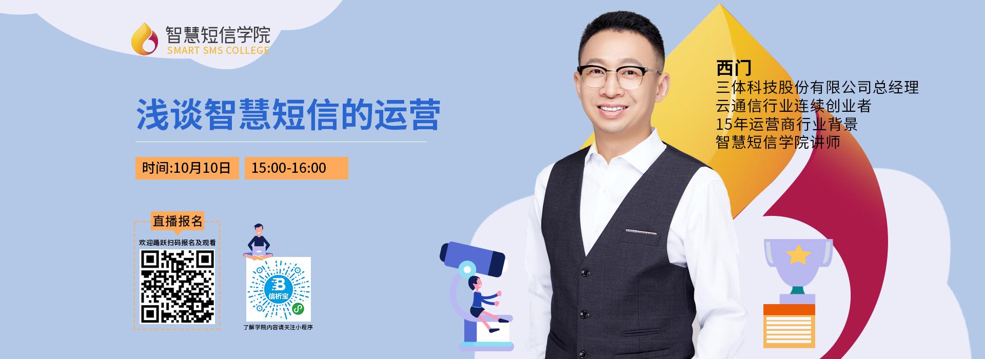 西門直播首頁banner