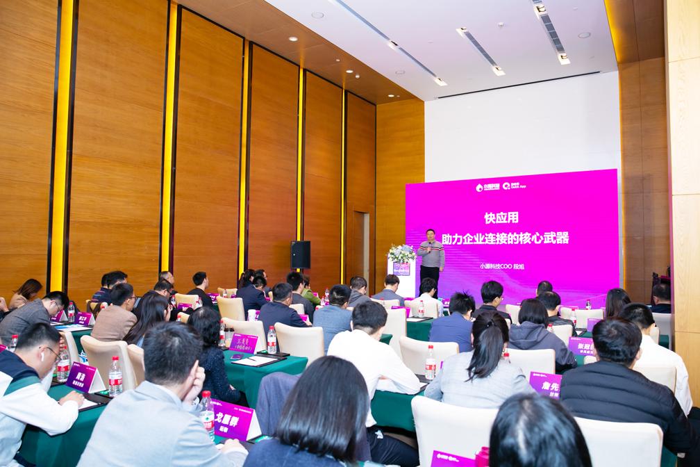 小源科技成功举办2019'源力'快应用论坛!12+厂商、20+领军企业都来了