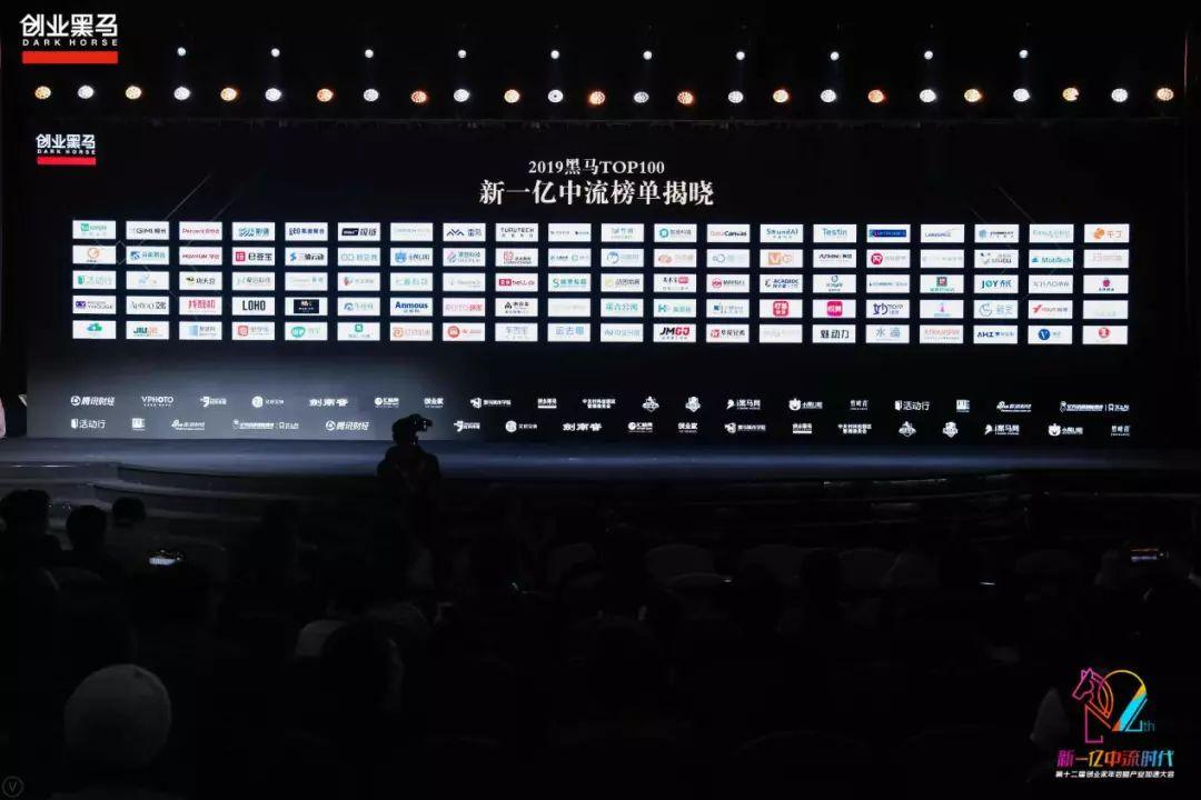 小源科技上榜2019黑馬新一億中流 TOP 100