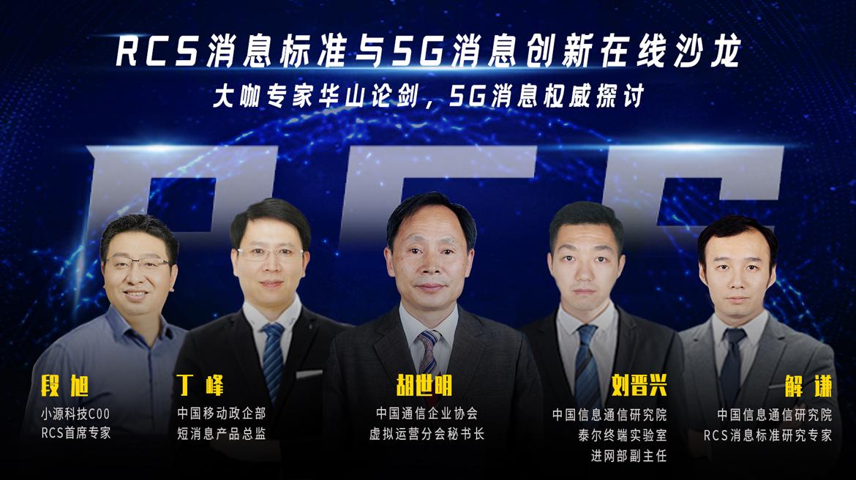 小源科技对话中国通信企协、信通院、中移动,描绘5G消息商业场景与价值蓝图!