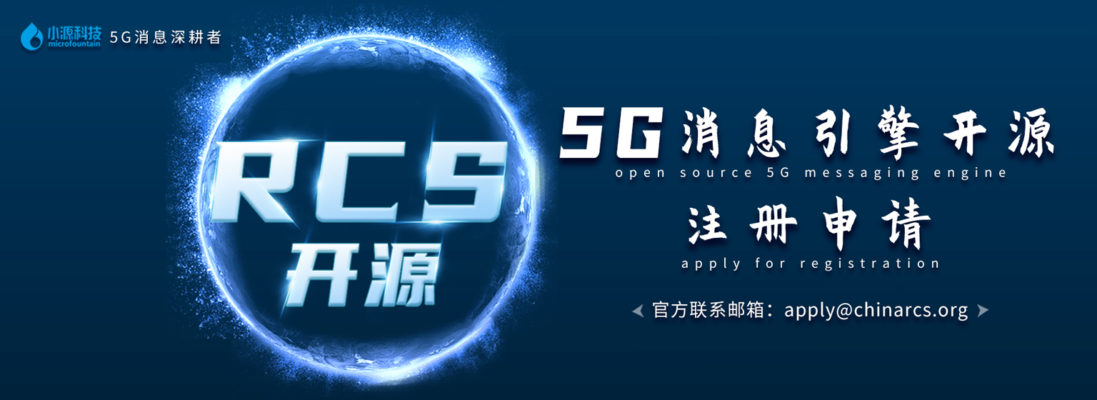 """重磅!5G消息深耕者小源科技發布""""源創計劃"""",宣布5G消息引擎開源!"""