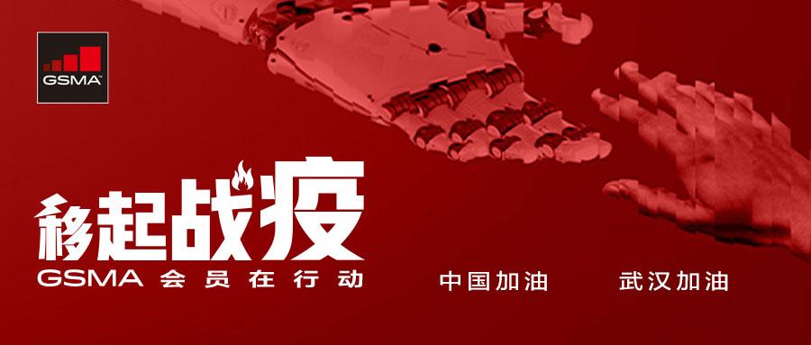 "GSMA""疫情后看中国5G发展""系列报道 | 小源科技CMO肖冀邯专访"
