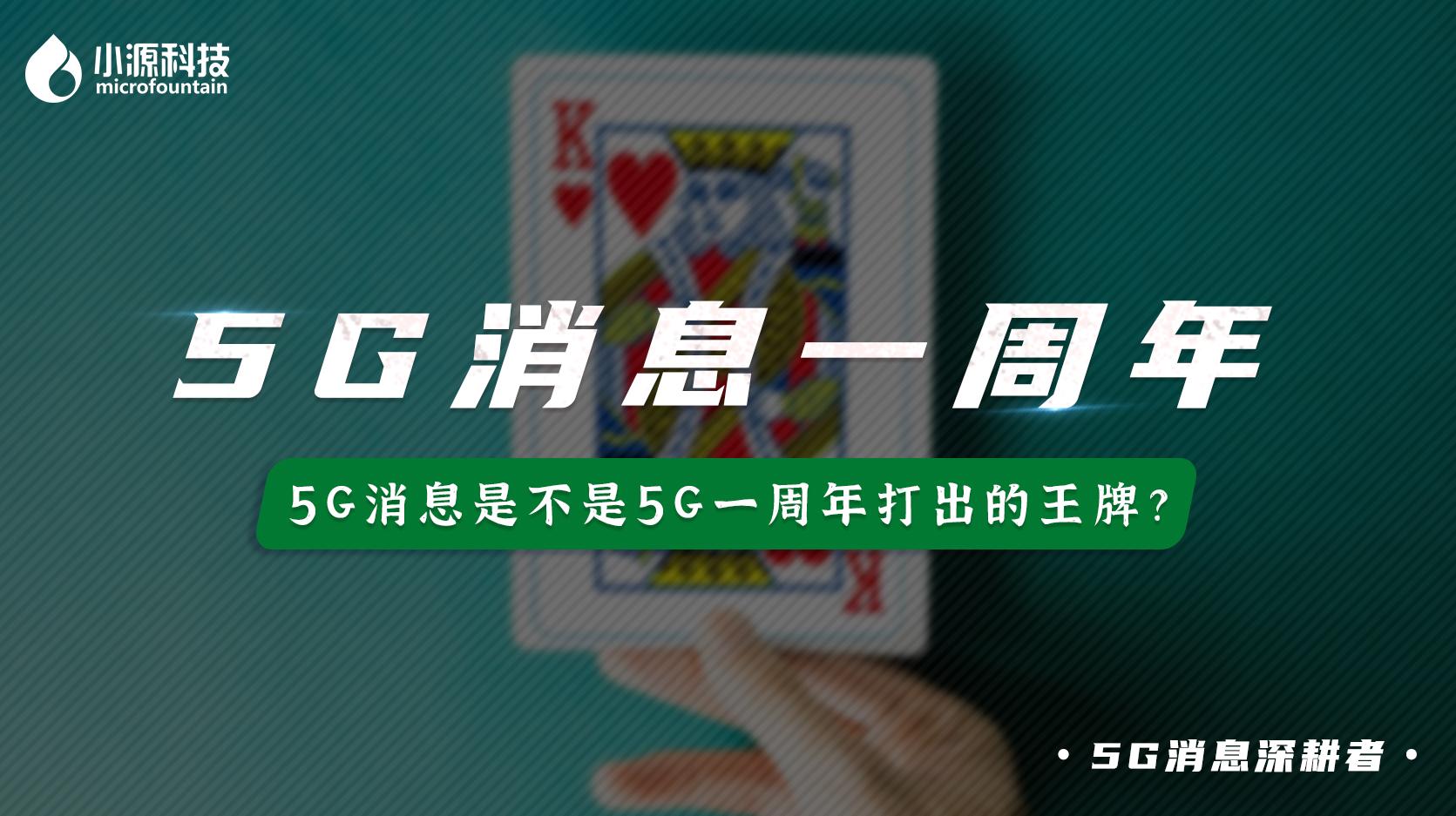 5G消息是不是5G一周年打出的王牌?
