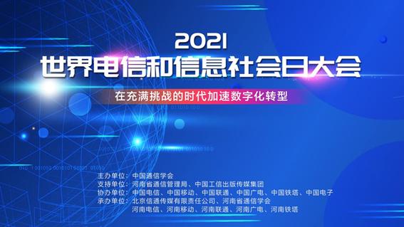 517世界电信日丨小源集团—中智政源将携5G消息亮相大会,助力产业数字化转型!