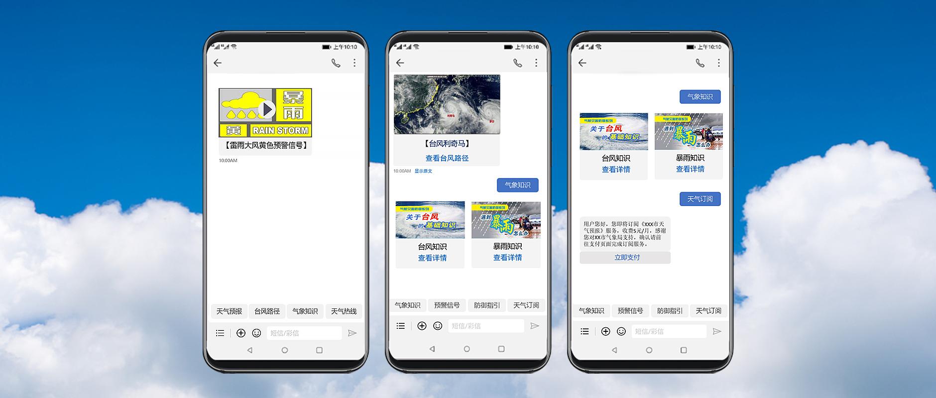 5G消息让广西气象信息更智慧, 中智政源协同广西首单5G消息计费项目成功拓展