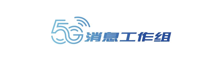 5G消息工作组第一批理事名单公布,小源集团入选