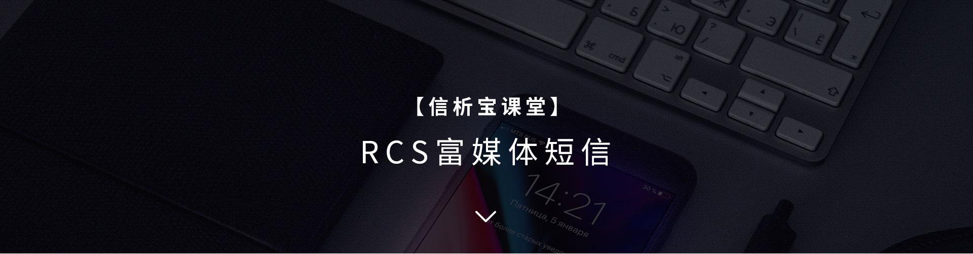 RCS富媒體短信
